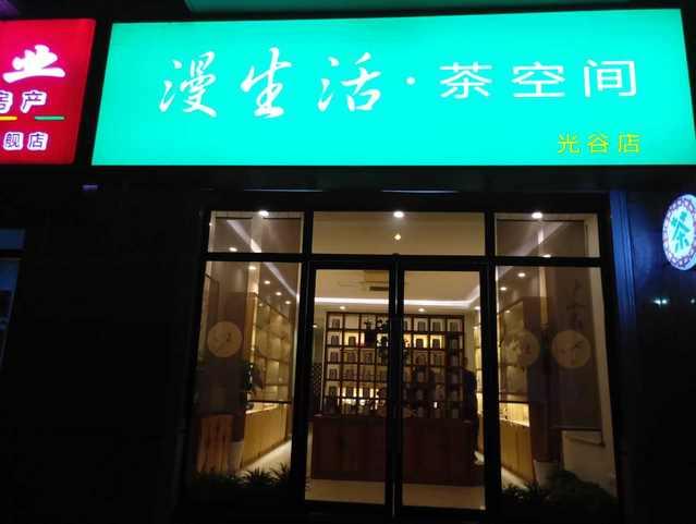 漫生活茶叶店(百年万鸿茶文化发展中心)