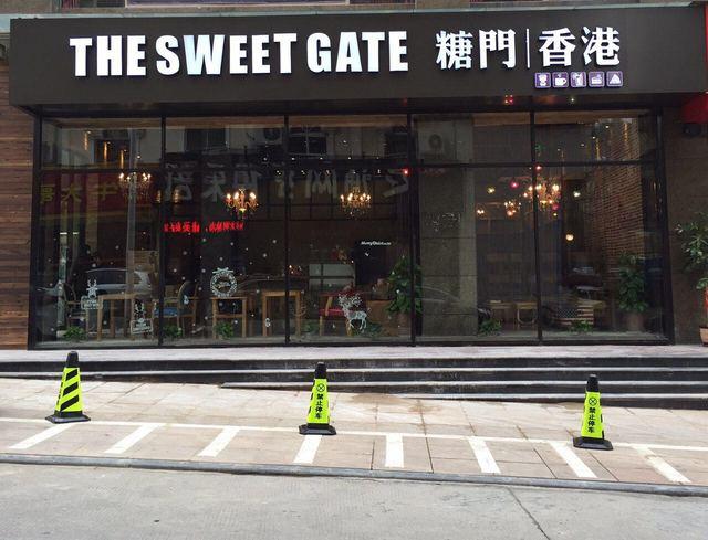 糖门香港茶饮(莆田学院店)