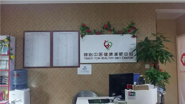 婷怡中医健康减肥中心