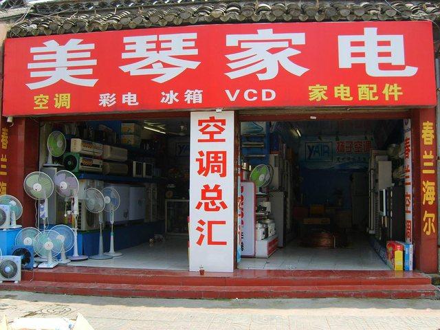 美琴家电(正阳大街店)