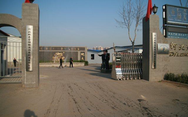 河北地龙仓储搬运设备有限公司