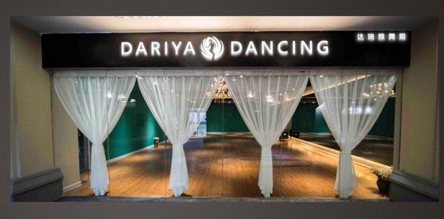 达瑞雅舞蹈