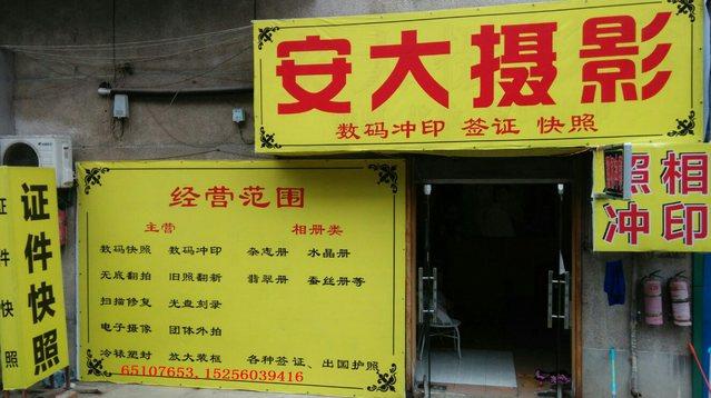 安大摄影店