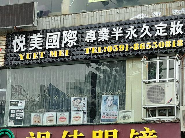 悦美国际专业定妆