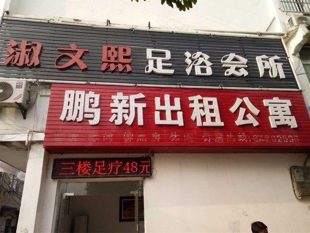 淑文熙足浴会所(瑶海公园店)