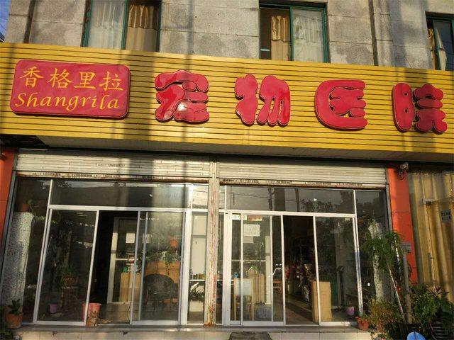 香格里拉宠物医院(西二环路店)