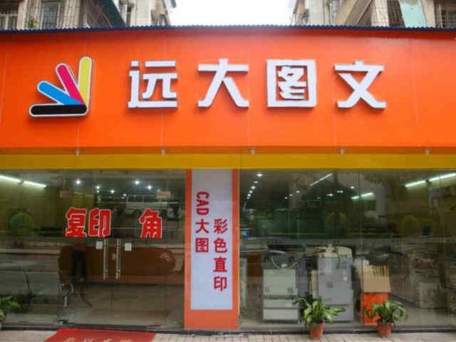 远大图文(南峰窝水口子店)