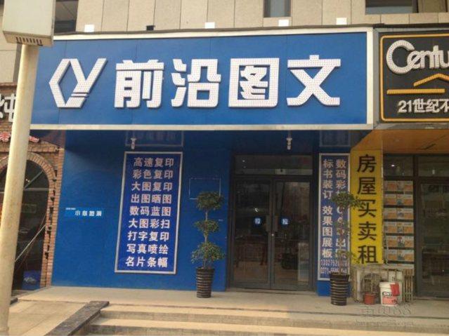 前沿图文(外青松公路店)