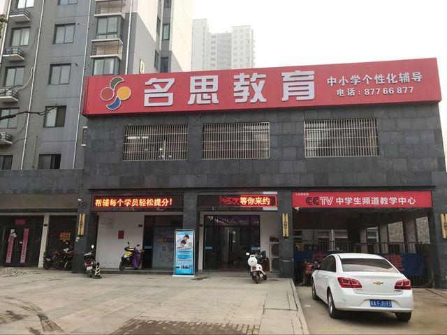 名思教育(庐江县校区店)
