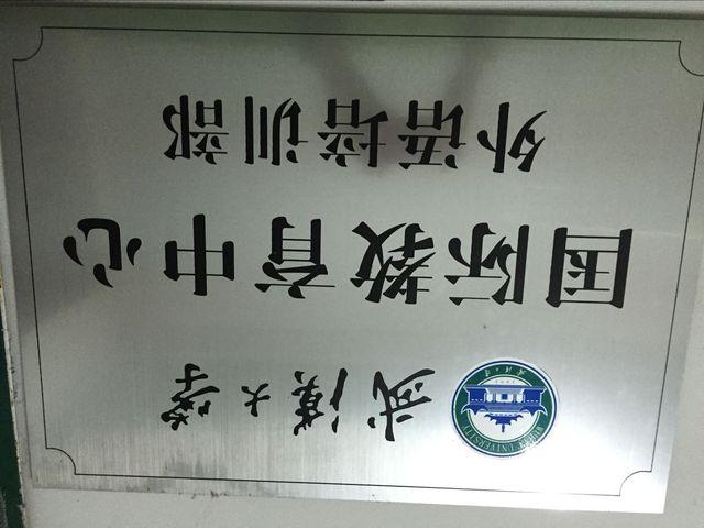 武大国际教育中心外语培训部