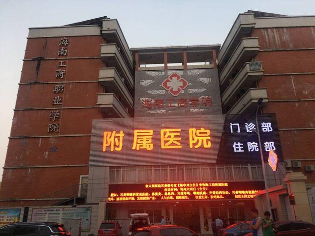海南工商学院附属医院