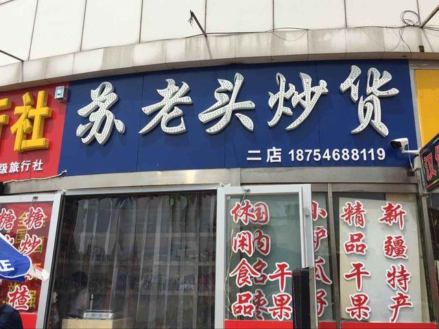 苏老头炒货(民建店)