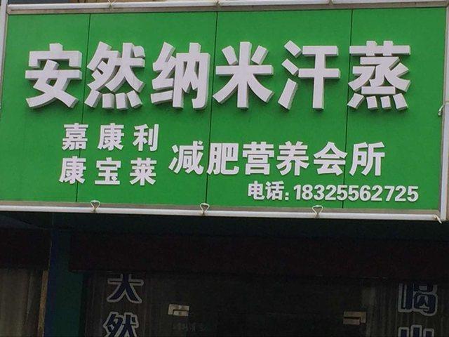 安然纳米汗蒸(振兴路店)