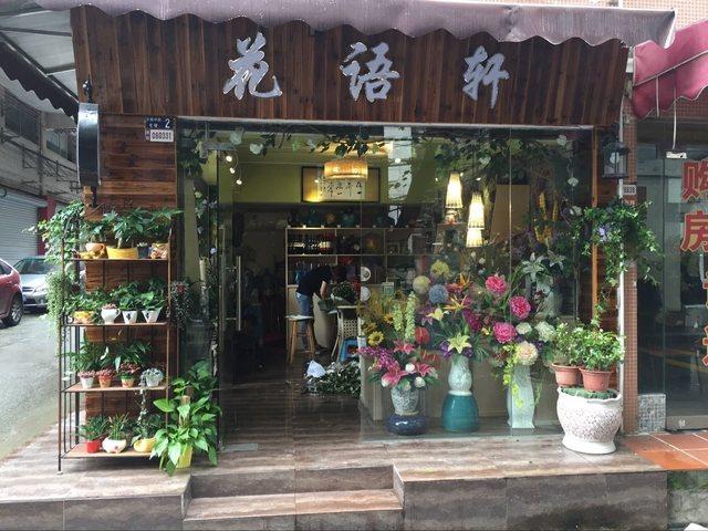 花语轩(江南大道店)