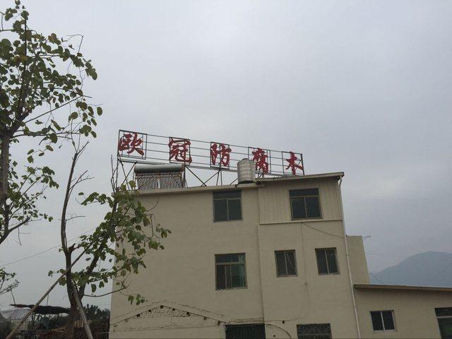 欧冠防腐木业加工厂(吴山村店)