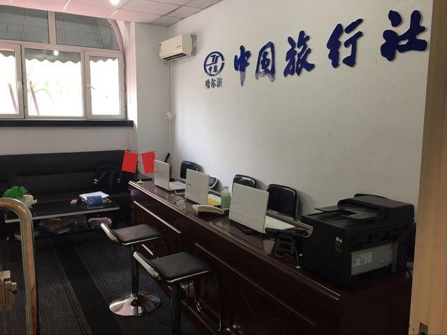 哈尔滨中国旅行社