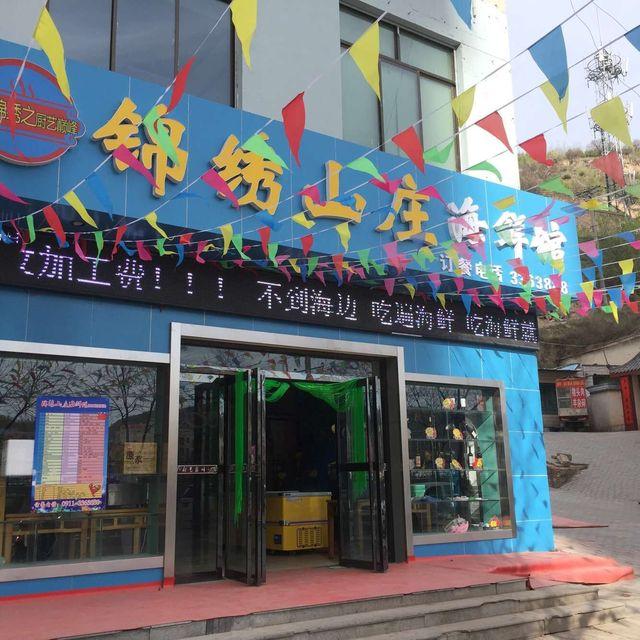 锦绣山庄海鲜馆