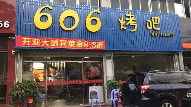 606烤吧