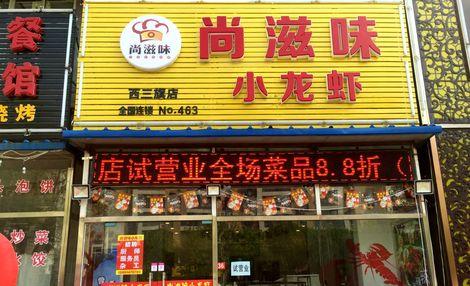 尚滋味小龙虾(龙旗广场店)