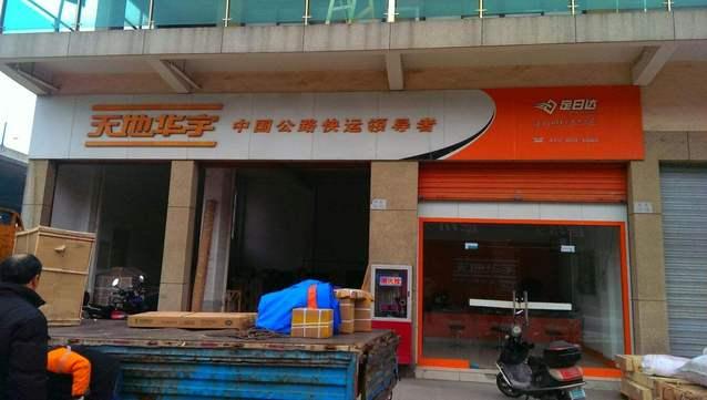 天地华宇物流(南京店)