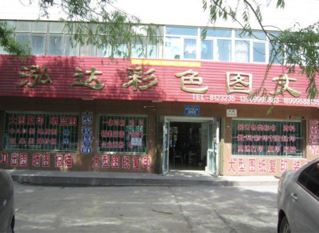 泓达彩色图文(沪青平公路店)