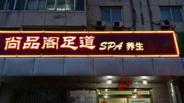 尚品阁SPA养生会所