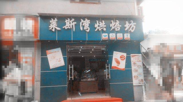 莱斯湾烘焙(政法大学南湖店)