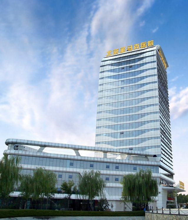 北京圣马克医院