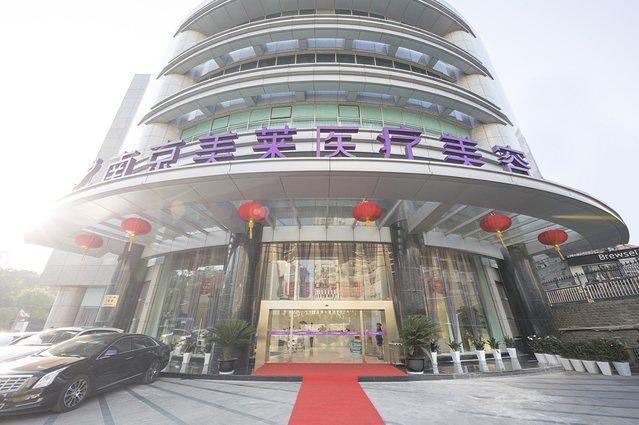 南京美莱医疗美容医院