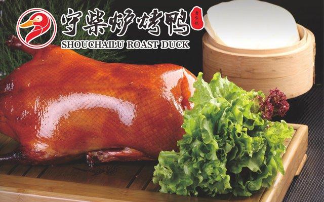 守柴炉烤鸭(大坪店)