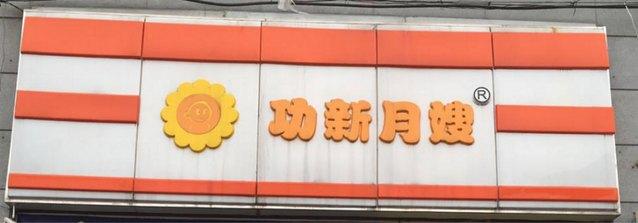 功新月嫂母婴护理(中山北路总店)