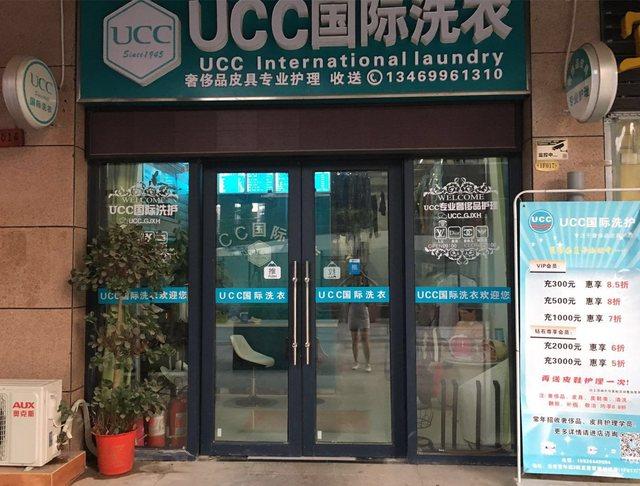 UCC国际洗衣(青年城店)
