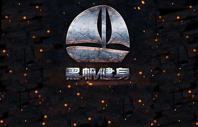 黑帆健身私教工作室(五道口二店)