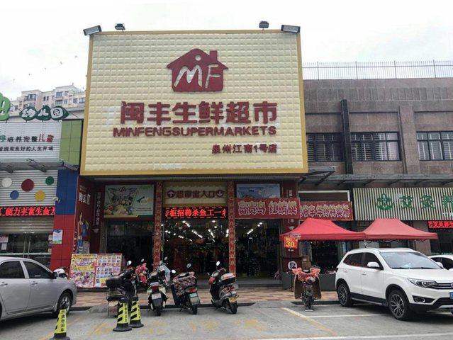 闽丰生鲜超市(江南店)