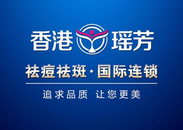 香港瑶芳专业祛斑祛痘(文明路店)