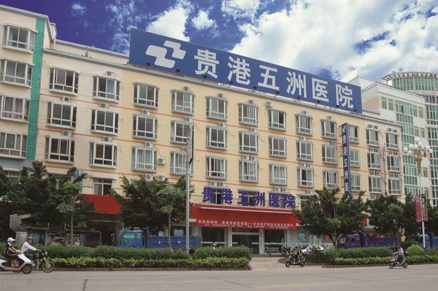 贵港五洲医院
