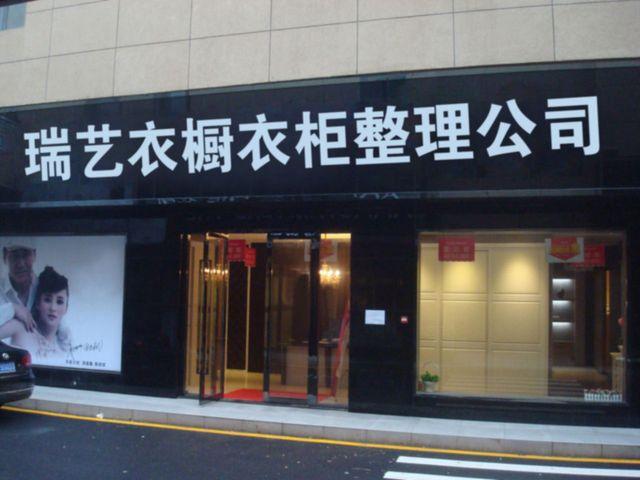 瑞艺衣橱衣柜整理公司