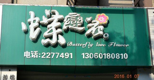 蝶恋花鲜花店