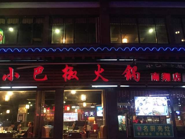 小巴椒火锅(南翔店)