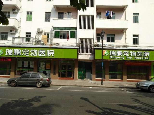 瑞鹏宠物医院(新河北分店)