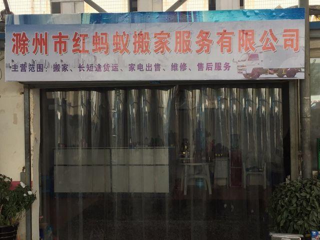 滁州市红蚂蚁搬家服务有限公司