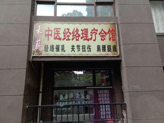 禾薪中医经络理疗馆