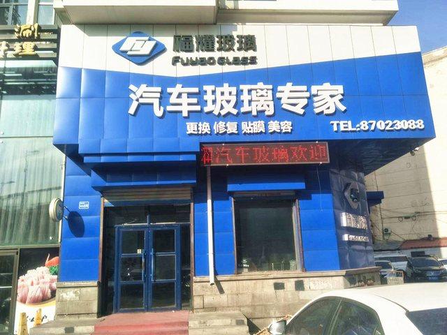 福耀汽车玻璃(黑龙江哈尔滨黄河路店)