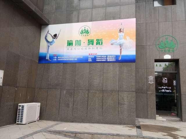 卡乐瑜伽(力高共和城店)