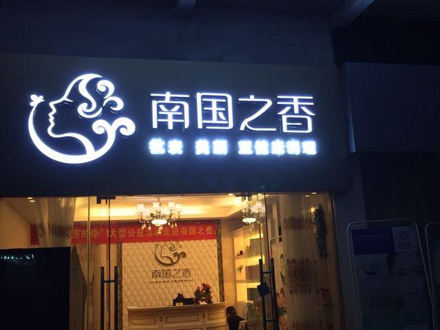 南国之香(光谷天地店)