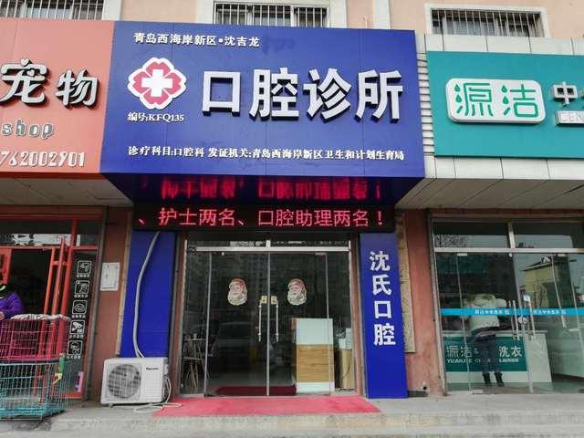 沈氏口腔诊所