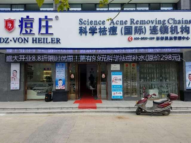 痘庄科学祛痘国际连锁机构(中海店)