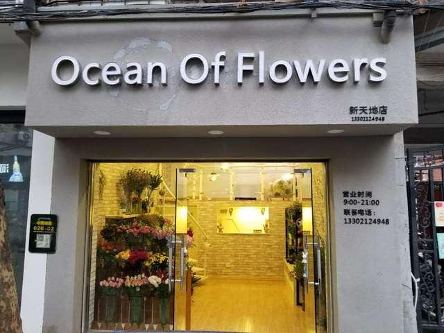 花的海洋Ocean of flowers(新天地店)