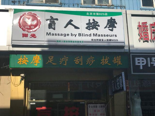 阳光盲人按摩(昌平店)