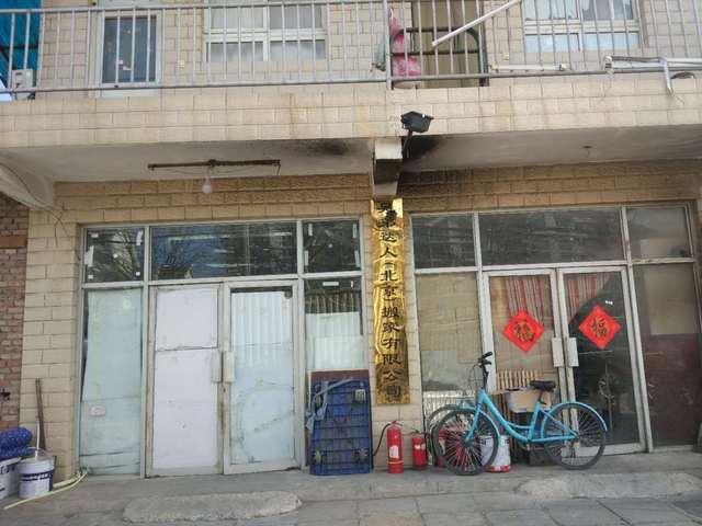 兄弟达人北京搬家有限公司(兄弟达人搬家北京店)
